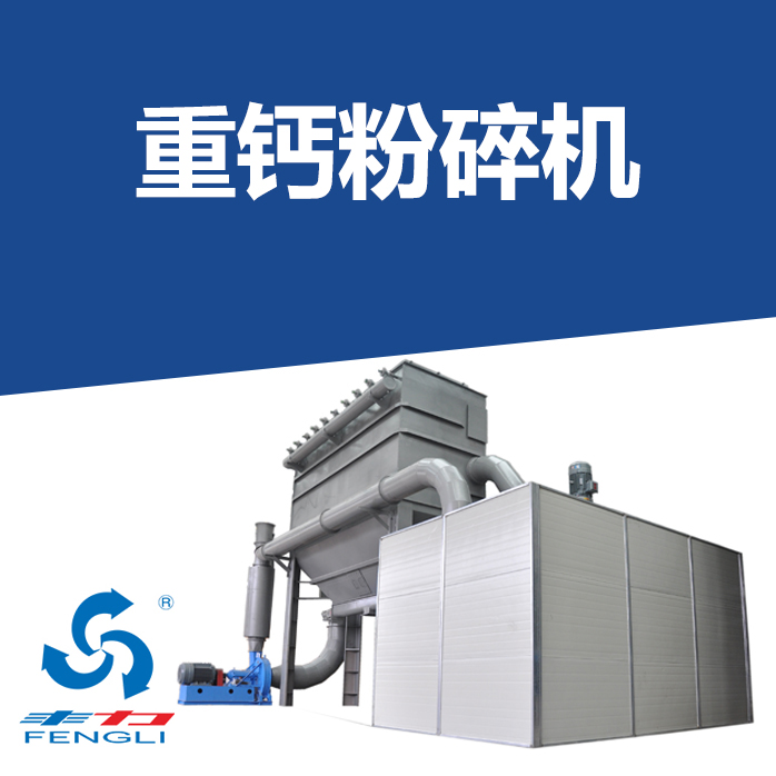 """""""重钙粉碎机生产之丰力机械重钙粉碎机""""/"""