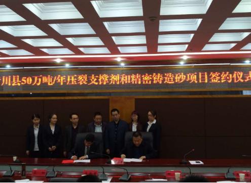 """""""广元青川成功签约年产50万吨压裂支撑剂和精密铸造砂项目""""/"""