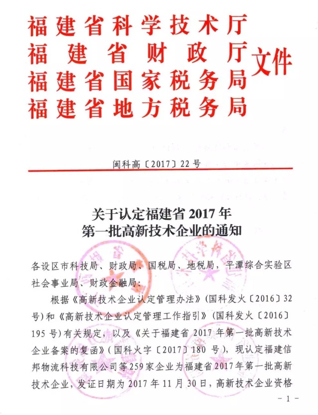 """""""福建省2017年第一批高新技术企业""""/"""
