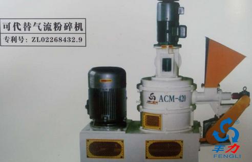 """""""ACM-420A中草药粉碎机""""/"""