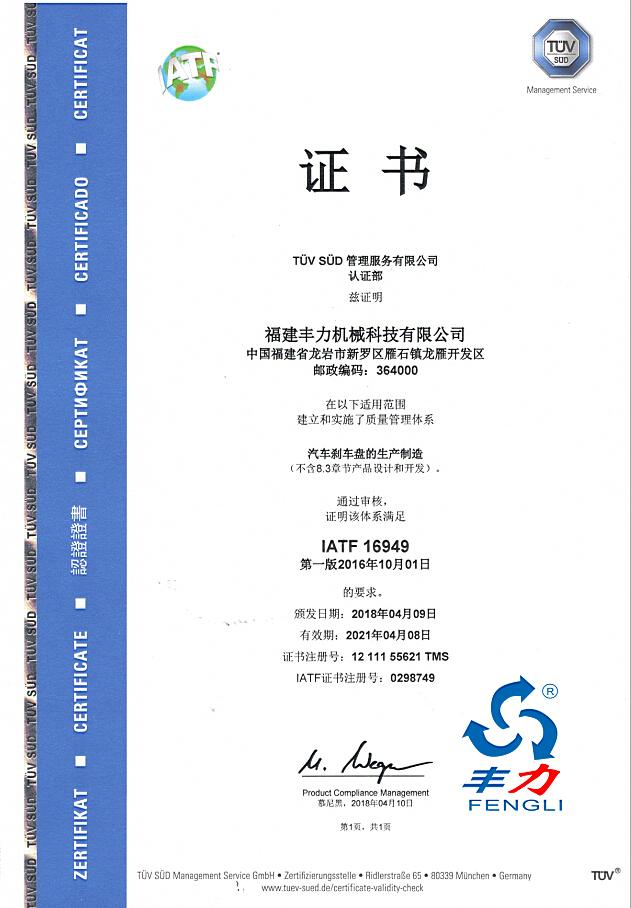 """""""丰力机械汽车刹车片生产制造获得质量管理体系(IATF16949)认证""""/"""