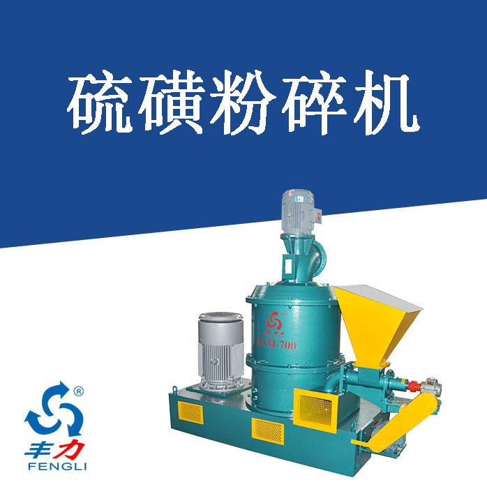 """""""ACM/420B硫磺粉碎机细度30微米"""