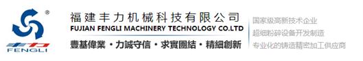 福建丰力机械科技有限公司