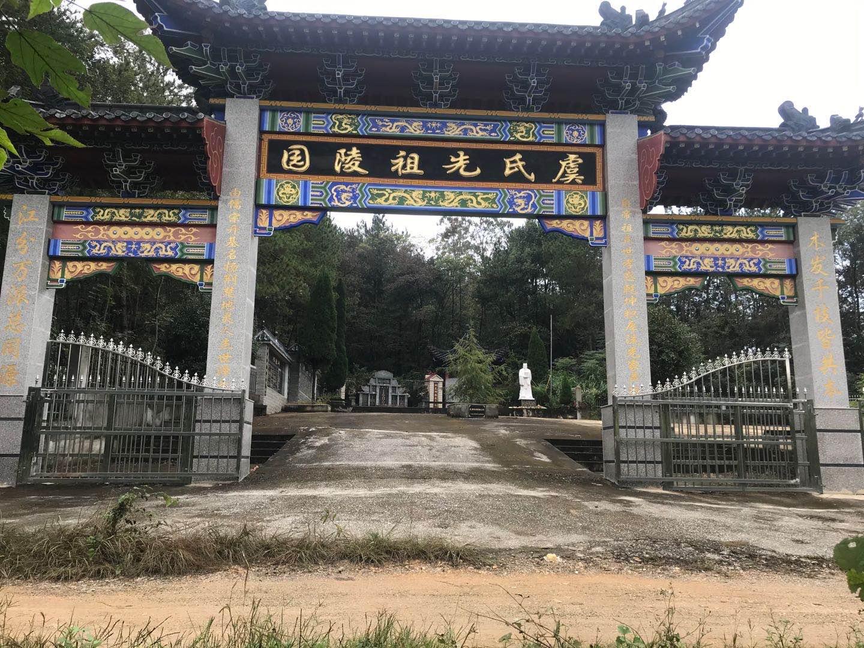 虞氏先祖陵园