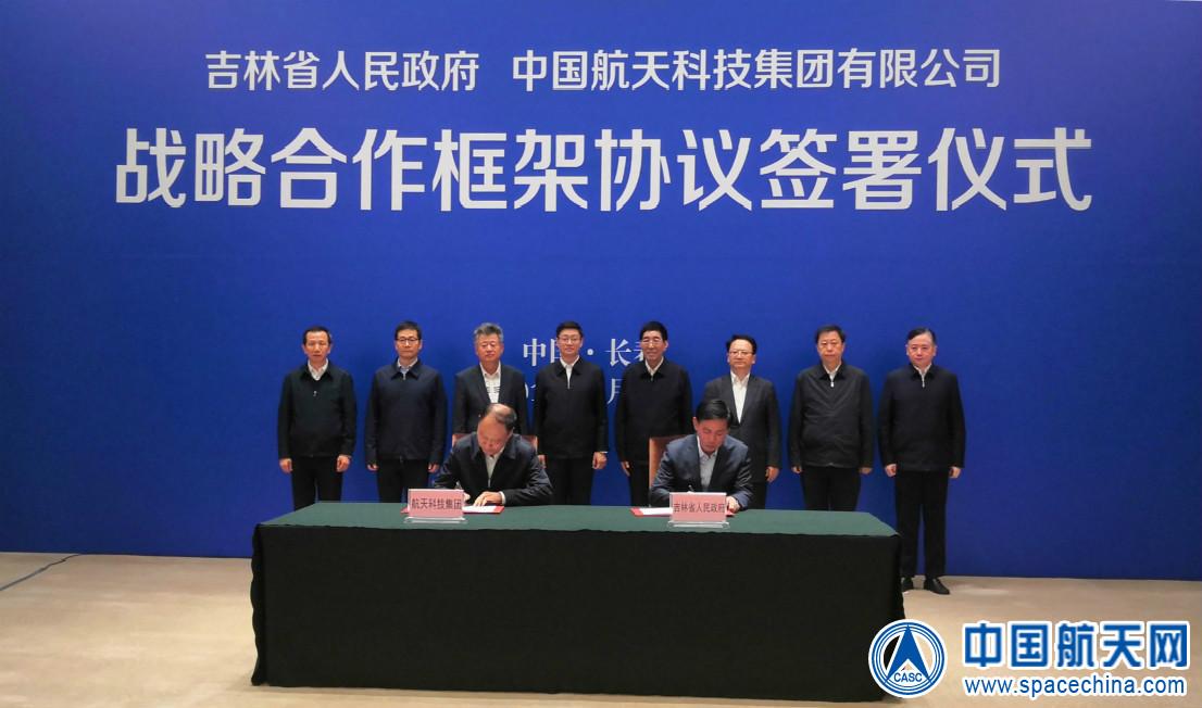 航天科技集团与吉林省签署战略合作协议