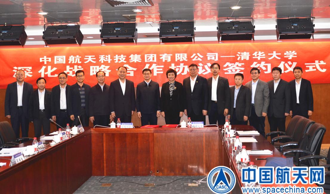 航天科技集团与清华大学签署深化战略合作协议