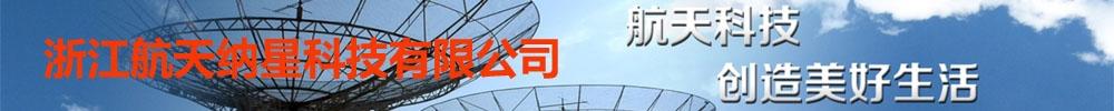 浙江航天纳星科技有限公司