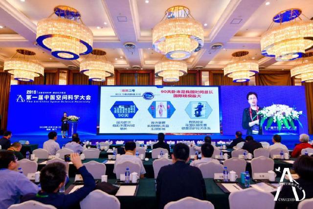 中国为航天员太空长期驻留开展模拟失重实验