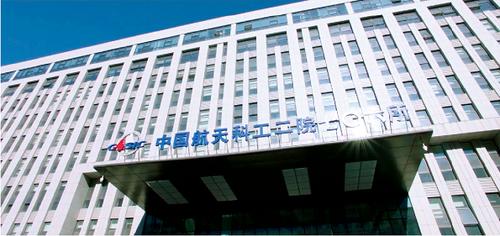 中国航天科工:发展信息技术应用创新产业,助推企事业单位数字化转型