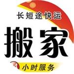 深圳黄蚂蚁搬家专业搬家