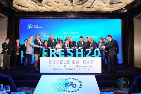 聚焦全球生鲜供应链对接中国新零售 首届全球生鲜峰会