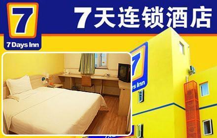 北京七天连锁酒店