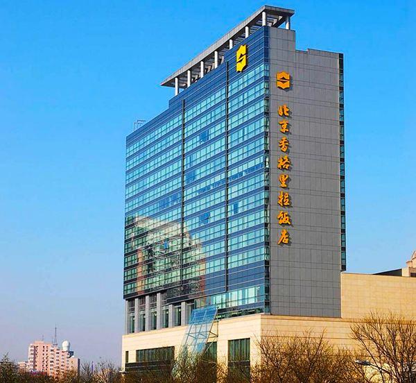 北京香格里拉大饭店