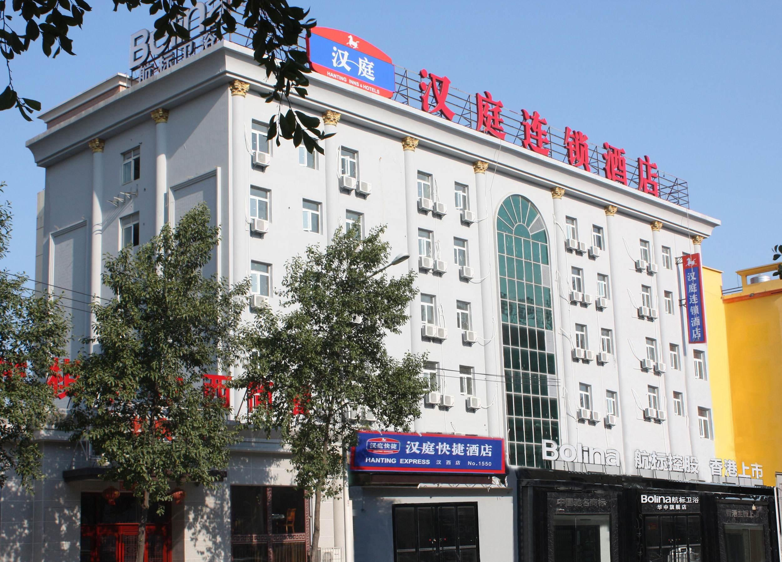 北京汉庭酒店