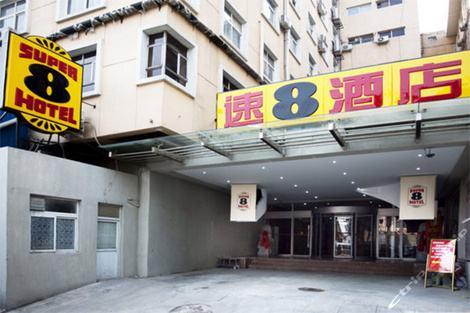 北京速8快捷酒店