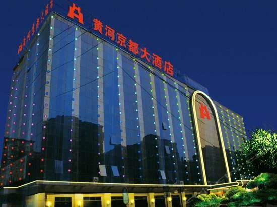 【北京】黄河京都大酒店