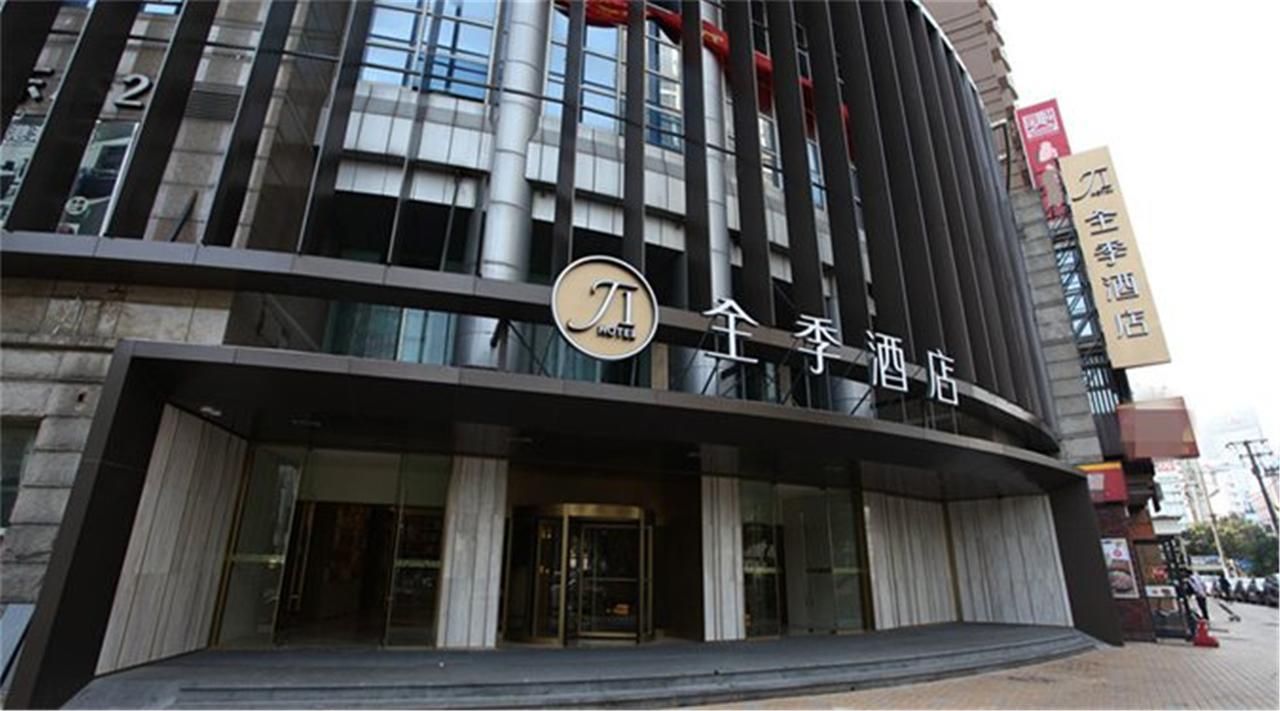 【上海】全季酒店