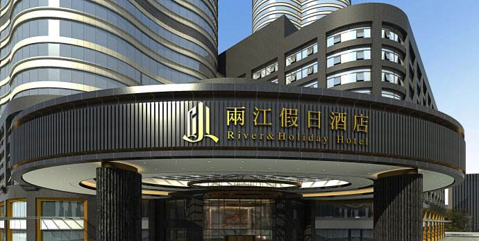 【重庆】两江假日酒店酒店