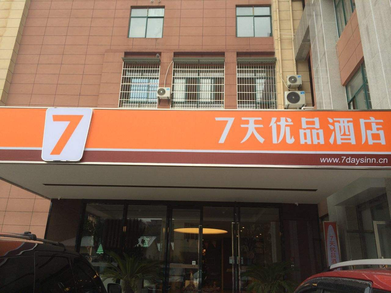 【佛山】七天优品酒店