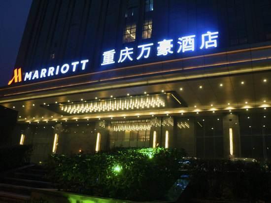 【重庆】重庆万豪大酒店-酒店地毯客户案例