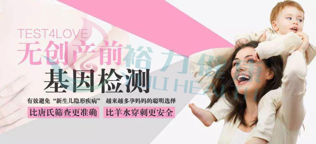 香港無創產前基因檢測