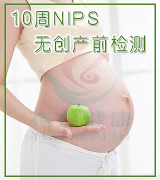 10周NIPS无创产前检查