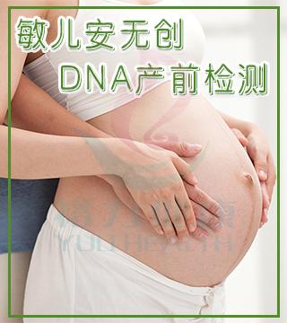 敏儿安T21_无创dna产前检查