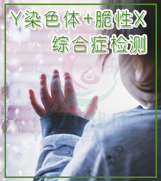 产前Y染色体+脆性X综合症