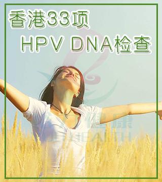 HPV DNA检测33项