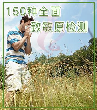 150种全面致敏原检测(食物+环境)