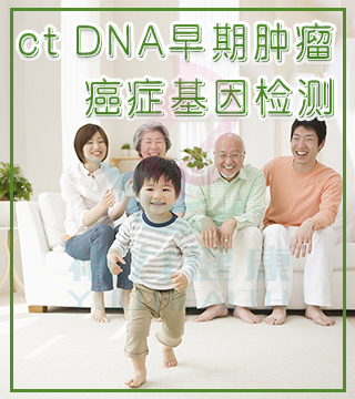 ctDNA早期肿瘤癌症基因检测