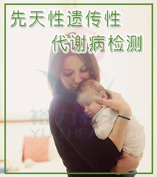 新生儿先天性遗传代谢疾病检测