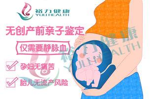 香港无创产前亲子鉴定