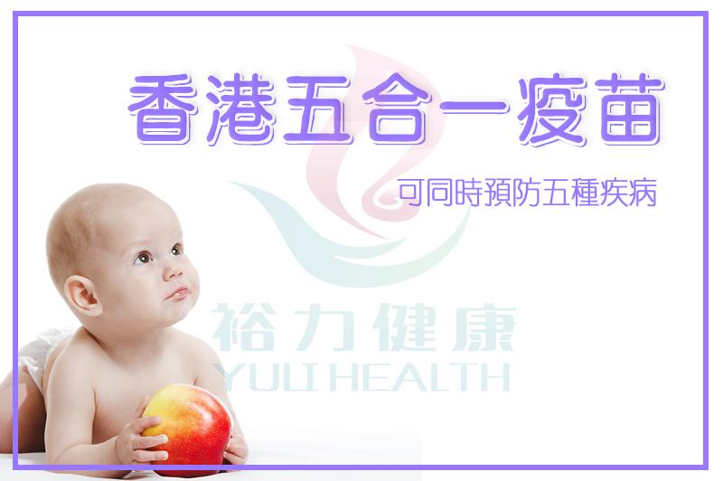 Picture of 五合一/六合一疫苗