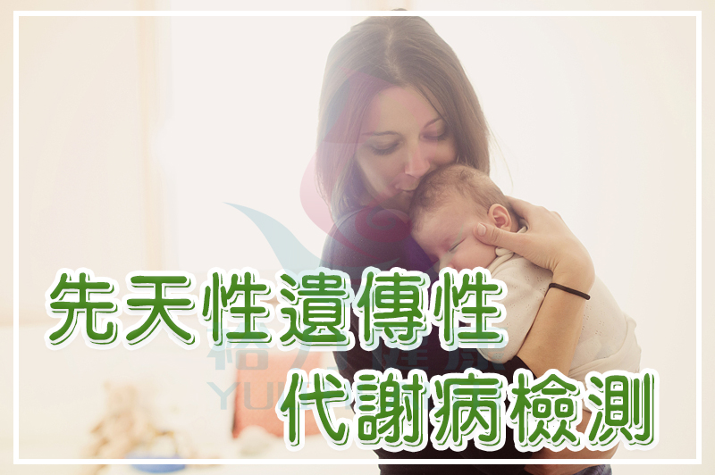 Picture of 新生儿先天性遗传代谢疾病检测