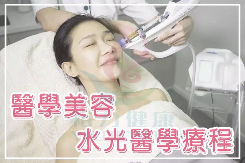 Picture of 香港醫學美容水光搶