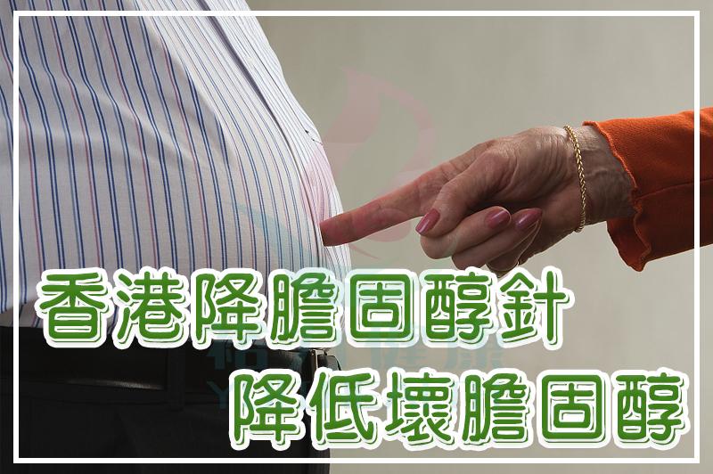 Picture of 香港降膽固醇針(立控醇)