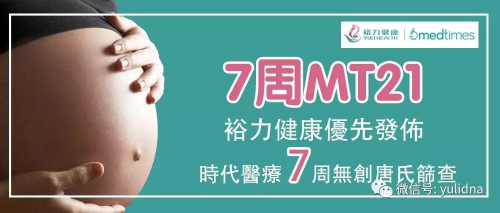 7周無創DNA唐氏篩查MY21