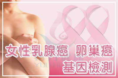 Picture of BRCA乳腺癌卵巢癌基因檢測