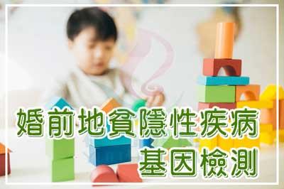 Picture of 婚前地貧檢測,香港隱性疾病基因檢測