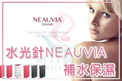 Picture of 水光針(NEAUVIA)產品
