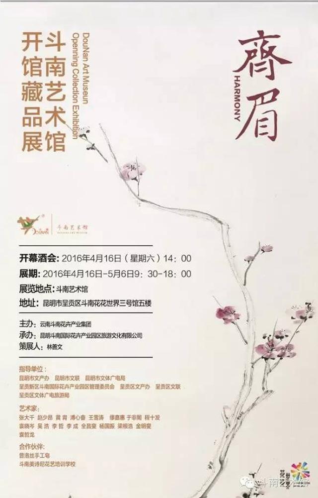 """""""心花怒放""""斗南艺术馆迎春花卉主题画展暨开馆藏品展"""