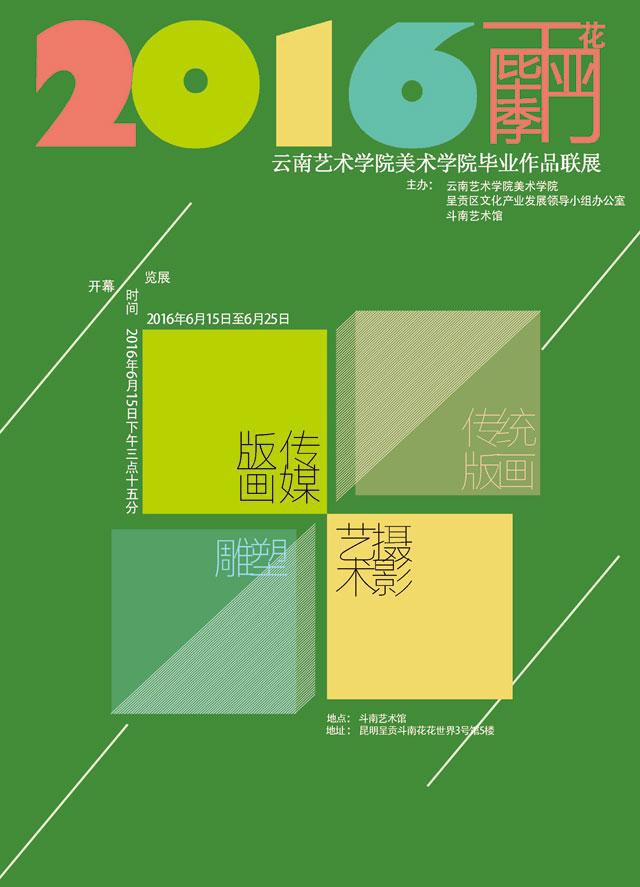 云南艺术学院美术学院毕业联展