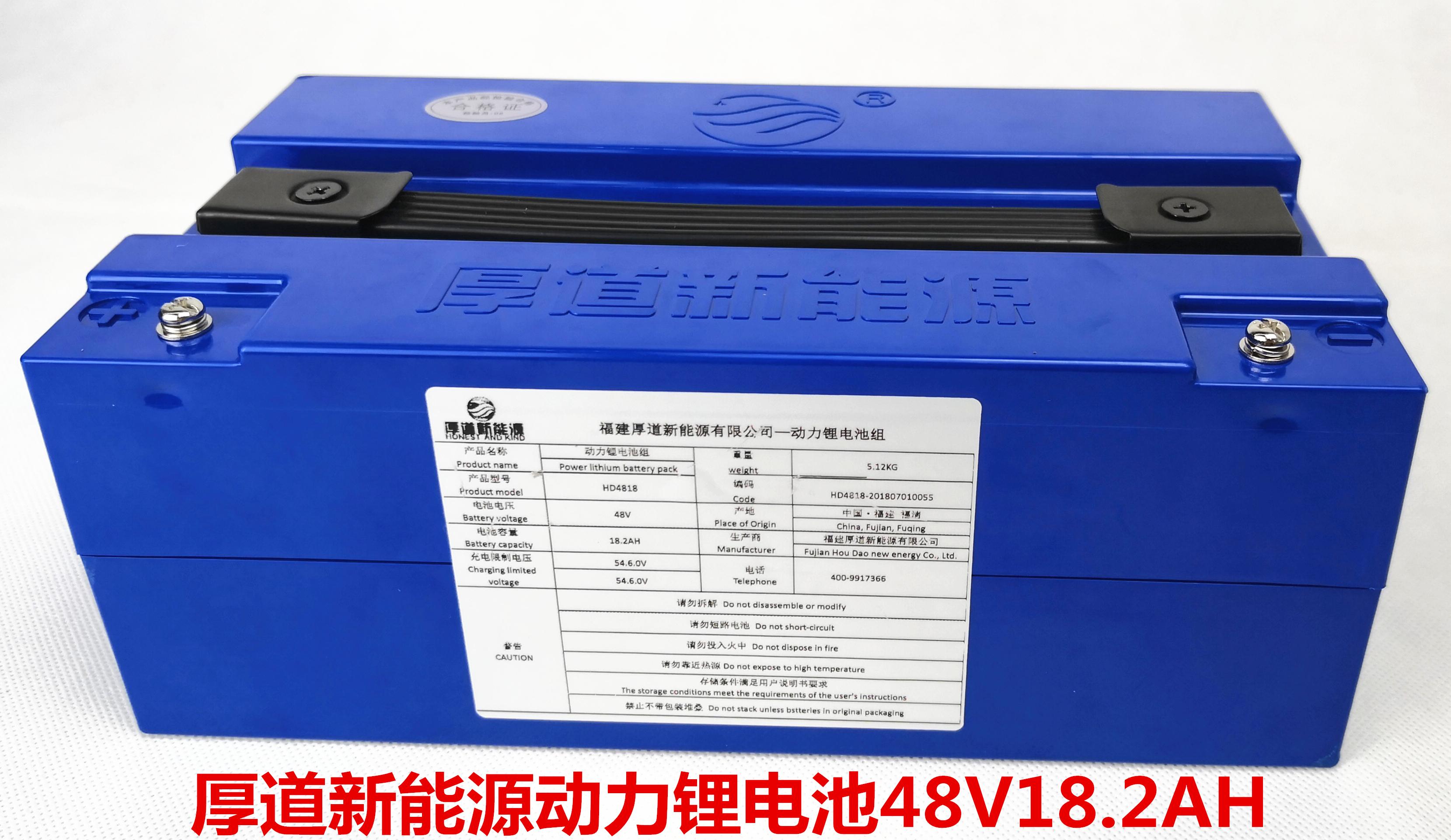 厚道新能源动力锂电池 48V18.2AH