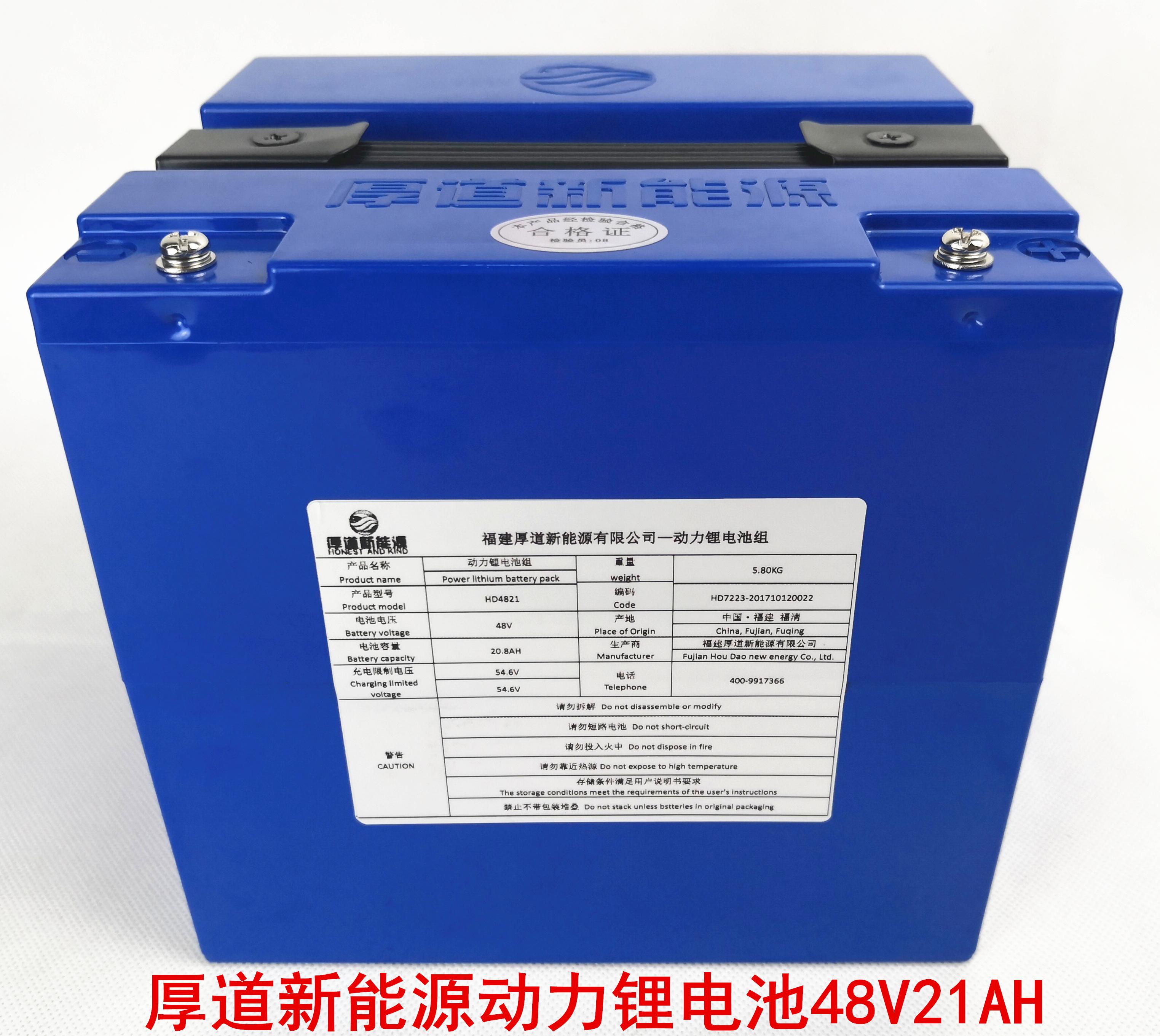 电动车用锂电池 48V21AH