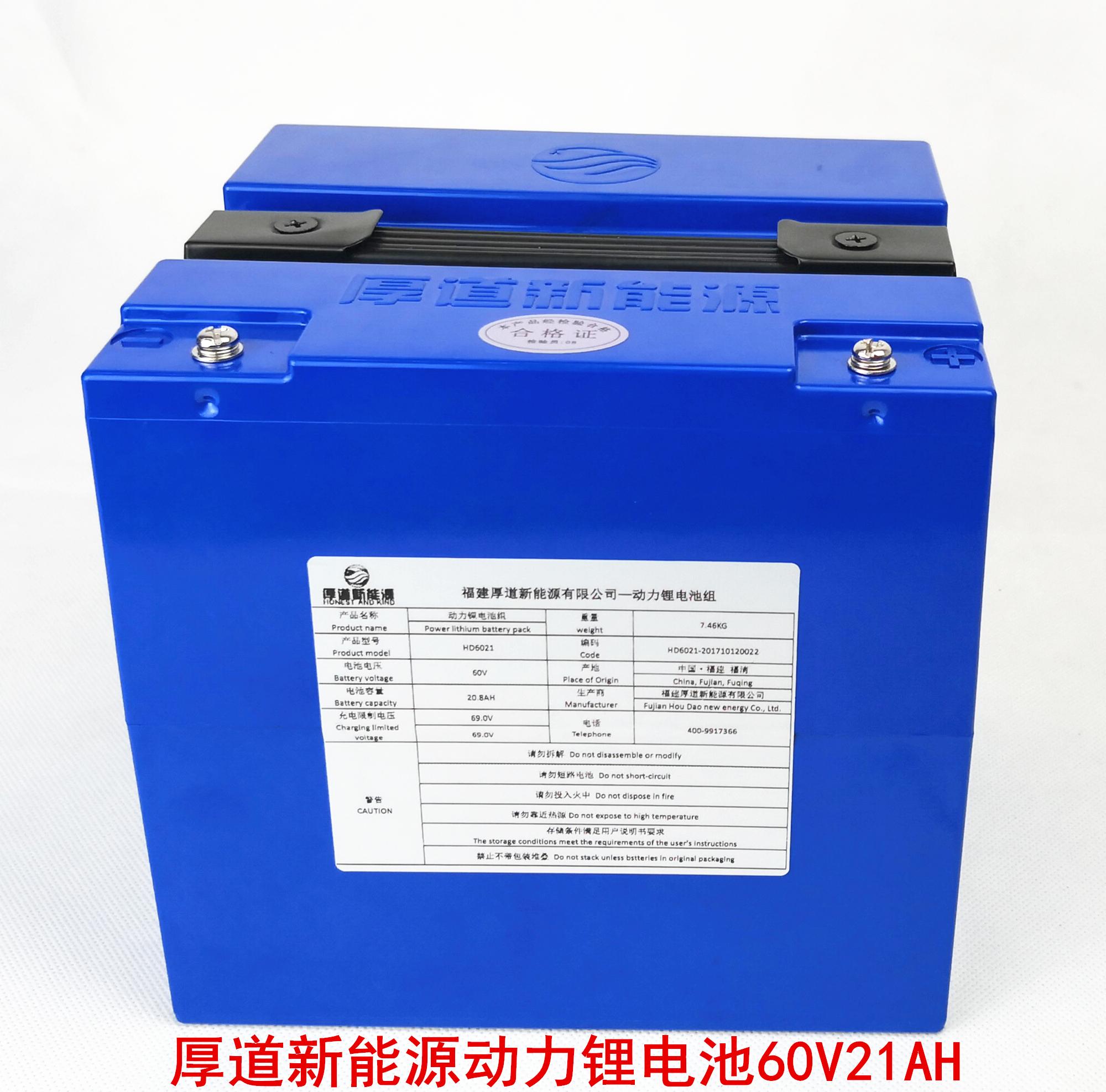 锂电池 60V21AH