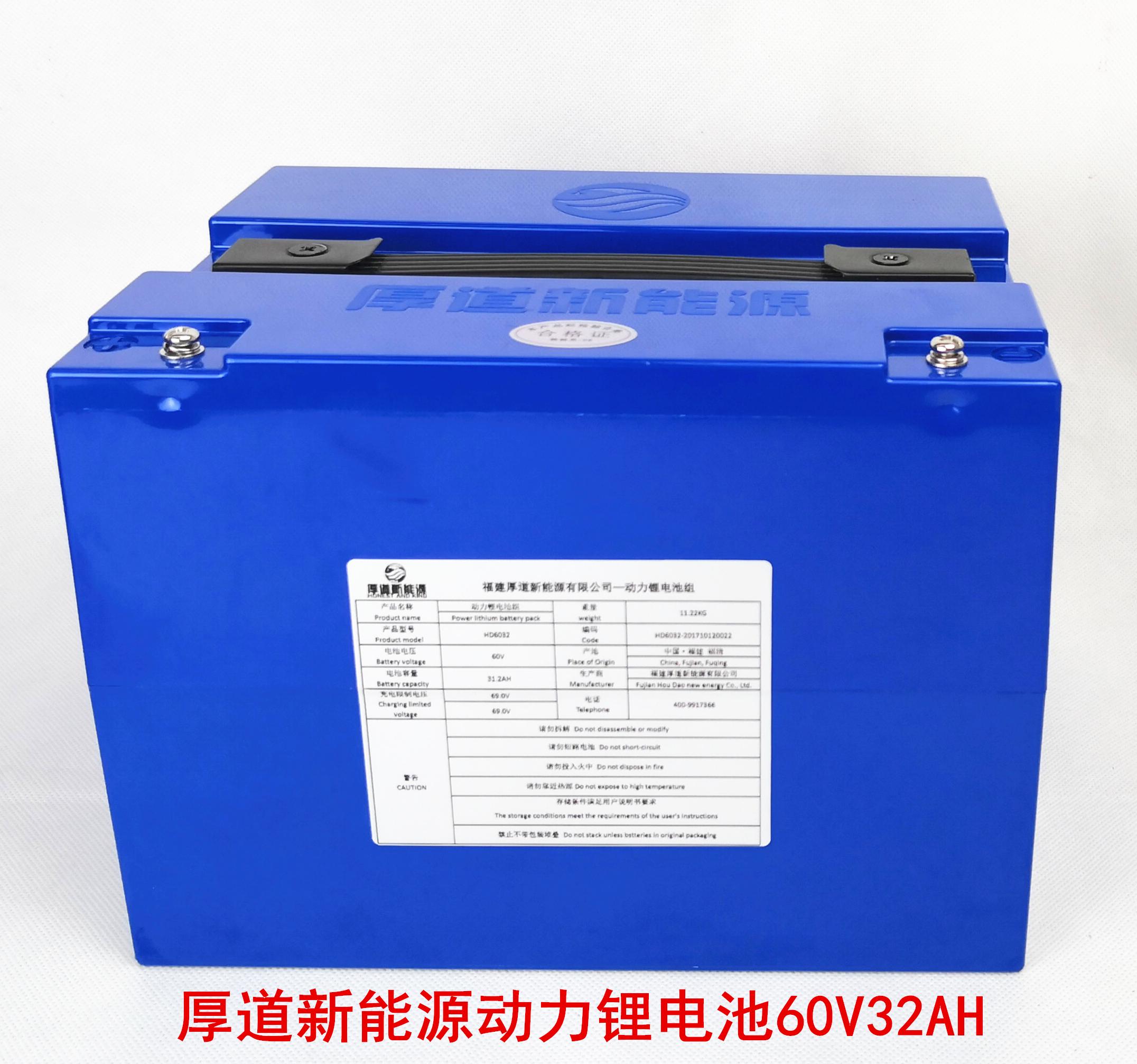 动力锂电池  60V32AH