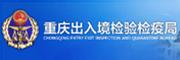 重庆出入境检验疫苗局
