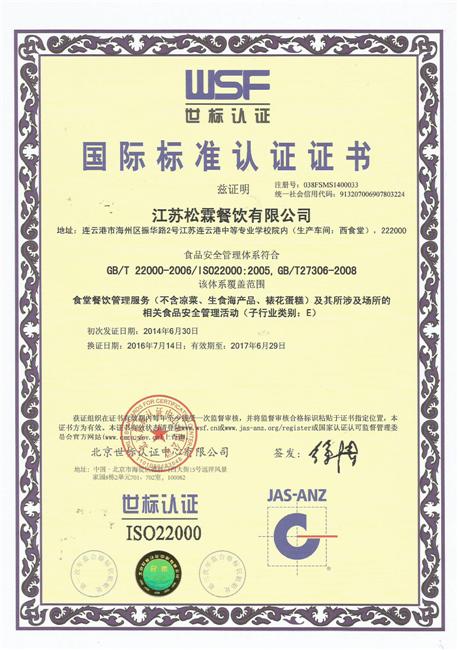 国家标准认证证书