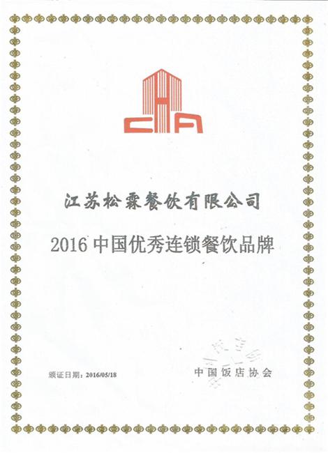2016中国优秀连锁餐饮品牌